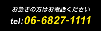 06-6827-1111